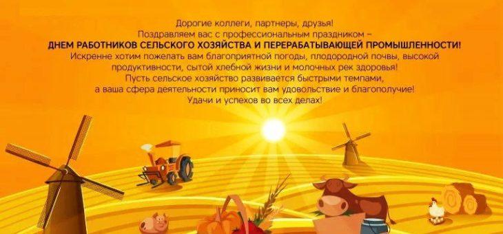С ДНЁМ  РАБОТНИКА СЕЛЬСКОГО ХОЗЯЙСТВА